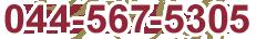 044-567-5305