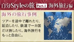 自分Styleの旅 Part.1 海外旅行編