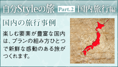 自分Styleの旅 Part.2 国内旅行編